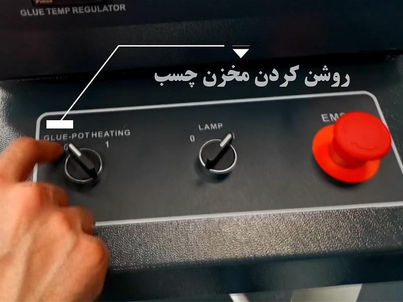 دکمه روشن کردن ایستگاه چسب لبه چسبان